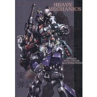 Doujinshi - Illustration book - Gundam series (HEAVY MECHANICS) / ゼリービーンズ