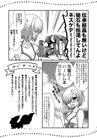 Doujinshi - Fate/Grand Order (伝承結晶のゆくえ 2) / ULOG'Be