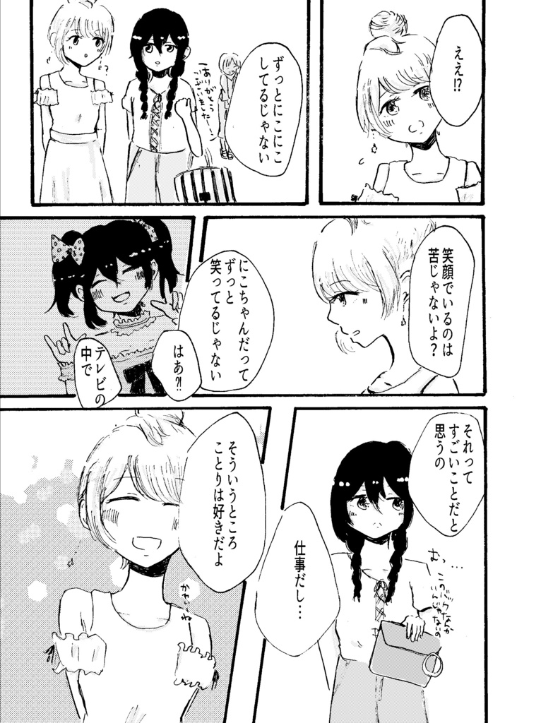 Doujinshi - Novel - Anthology - Love Live / Honoka & Kotori & Nico (にこ誕「フリルにお化粧」) / pink*plume オンラインショップ