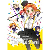 Doujinshi - Compilation - Love Live (Colorful Stars!) / biscolon BOOTH