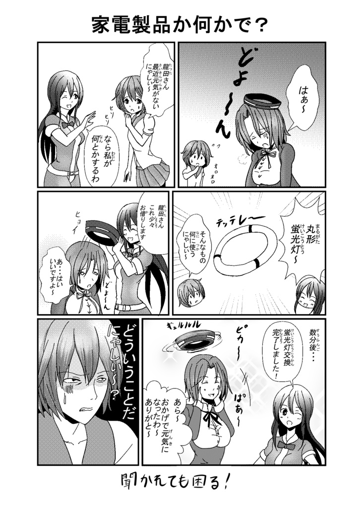 Doujinshi - Kantai Collection / Mutsuki & Fubuki & Yudachi (艦これギャグ漫画これくしょん) / moritaku
