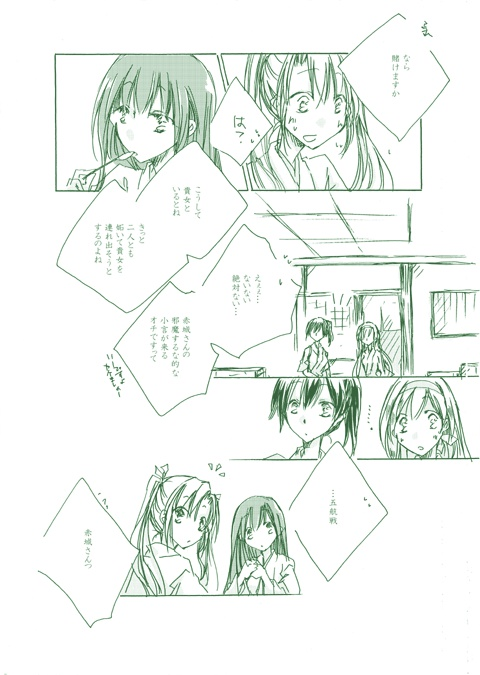 Doujinshi - Kantai Collection / Kaga & Zuikaku (空飛ぶ翼) / Aqua Project