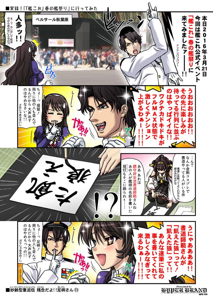Doujinshi - Kantai Collection / Ashigara (Kan Colle) (残念だよ!!足柄さん(11)) / 【HYPER BRAND サークル通販】