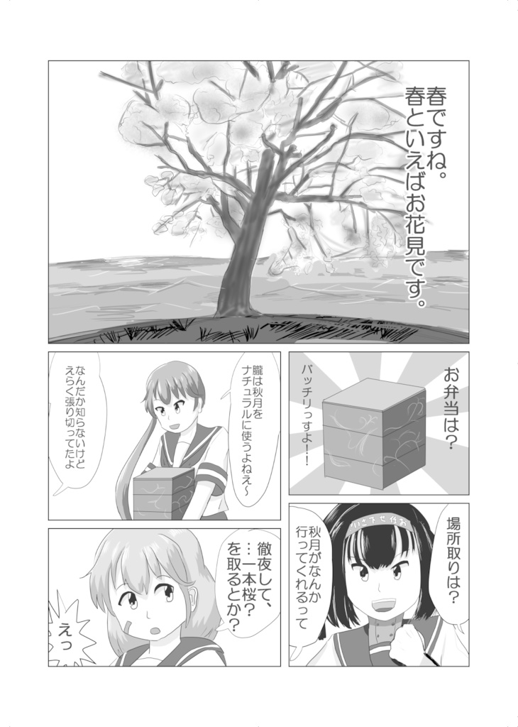 Doujinshi - Kantai Collection / Sazanami & Akebono & Oboro & Ushio (第七駆逐隊春夏秋冬) / 瀬野部屋の通販部屋
