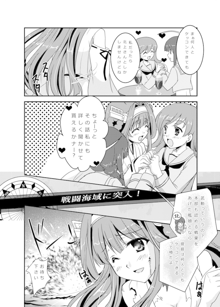 Doujinshi - Kantai Collection / Kongou & Haruna (Wedding Bellを鳴らしたら!) / かゆらゆか