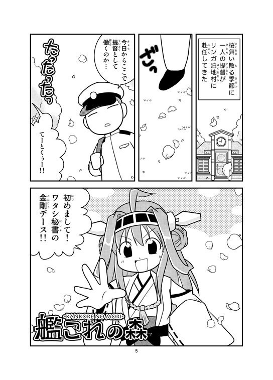 Doujinshi - Kantai Collection / Kongou & Tatsuta (艦これの森) / くらいむくえすとBOOTH