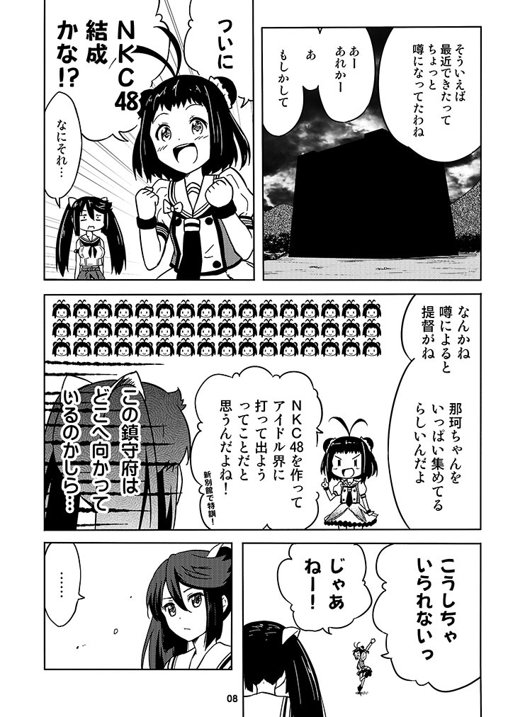 Doujinshi - Kantai Collection / Naka (Kan Colle) (艦これマンガ「こどく」) / Singerly