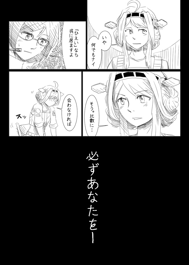 Doujinshi - Kantai Collection / Kongou & Hiei (【艦これ】君なき世界) / 太陽光工場/Prismica