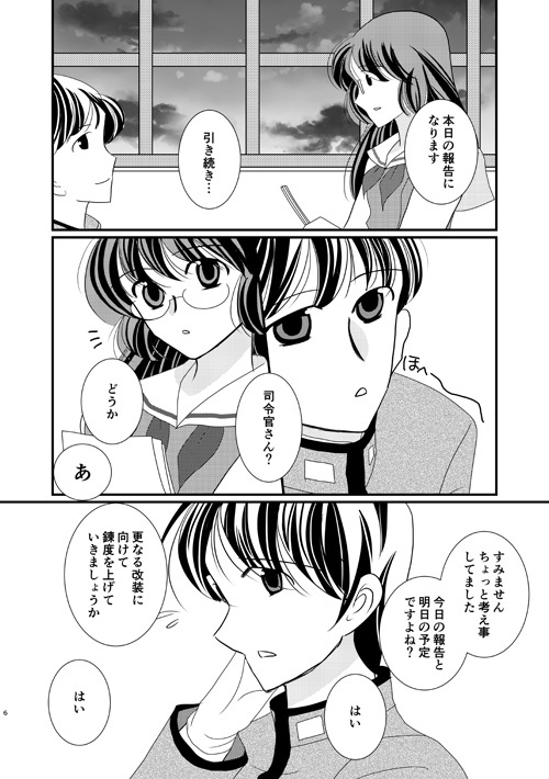 Doujinshi - Kantai Collection / Tyoukai & Maya & Akashi (しれいかんさんとちょうかいさん。4) / Lysithea