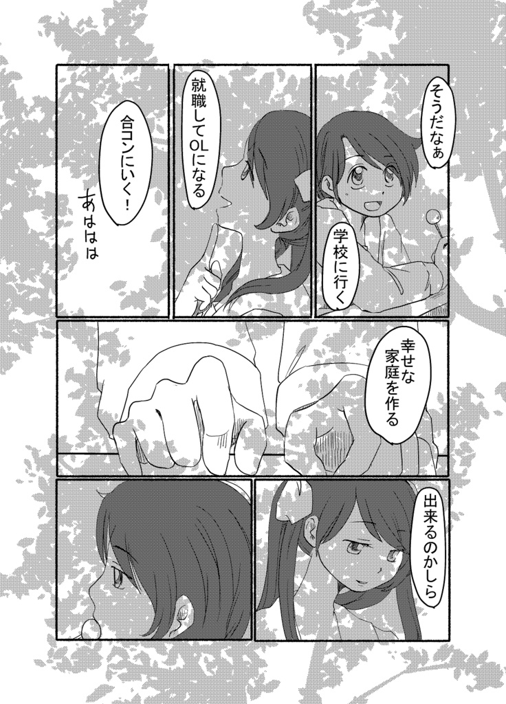 Doujinshi - Kantai Collection / Mogami & Mikuma (もがしぐりんこ3) / rinseinshampoo