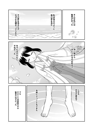 Doujinshi - Kantai Collection / Fubuki (Kan Colle) (同人誌『艦娘姫話』) / 大河渡/檸檬亭