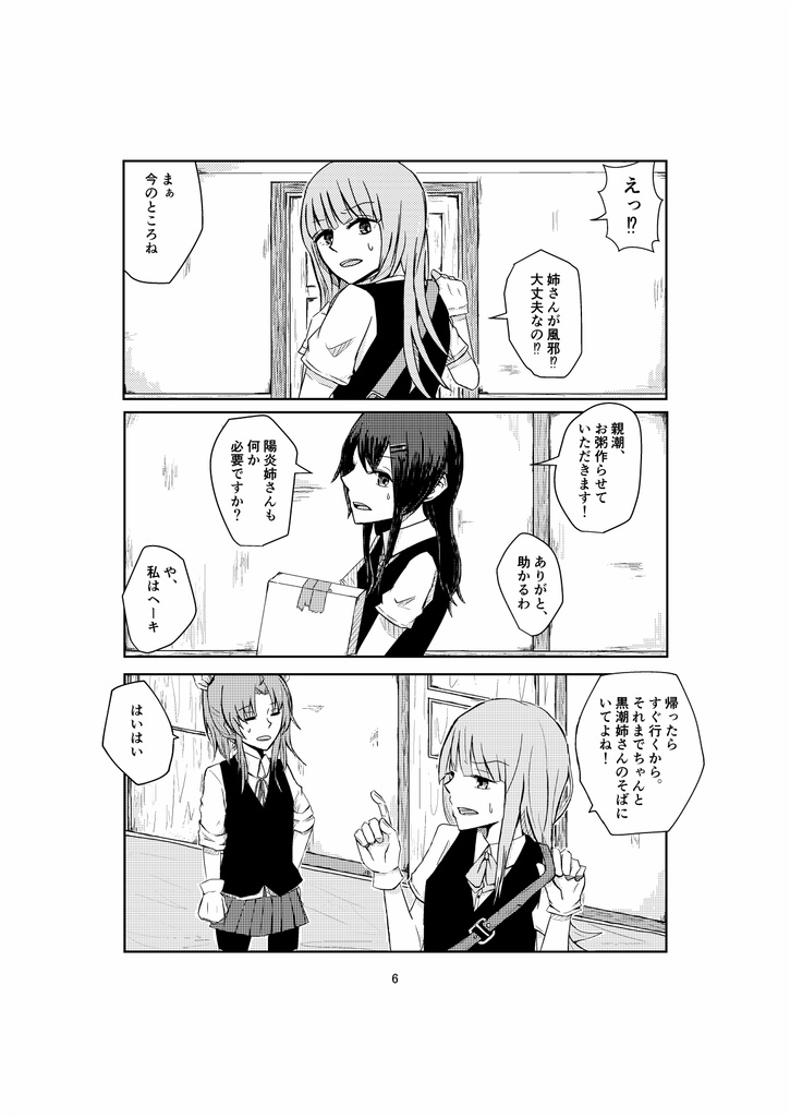 Doujinshi - Kantai Collection / Kuroshio & Kagerou (かぜをひいたら) / 52hz