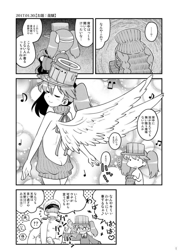 Doujinshi - Kantai Collection / Tone & Akebono (わんこれ6) / Utahime