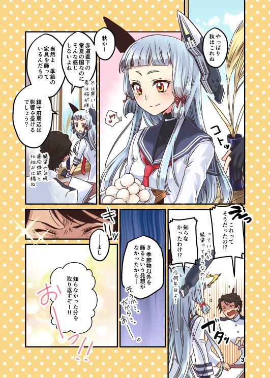 Doujinshi - Kantai Collection / Murakumo (Kan Colle) (むらくも、折々) / ヨツイエ/幌宵星
