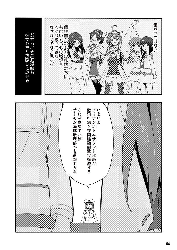 Doujinshi - Kantai Collection (IBS -IRONBOTTOM SOUND-) / Singerly