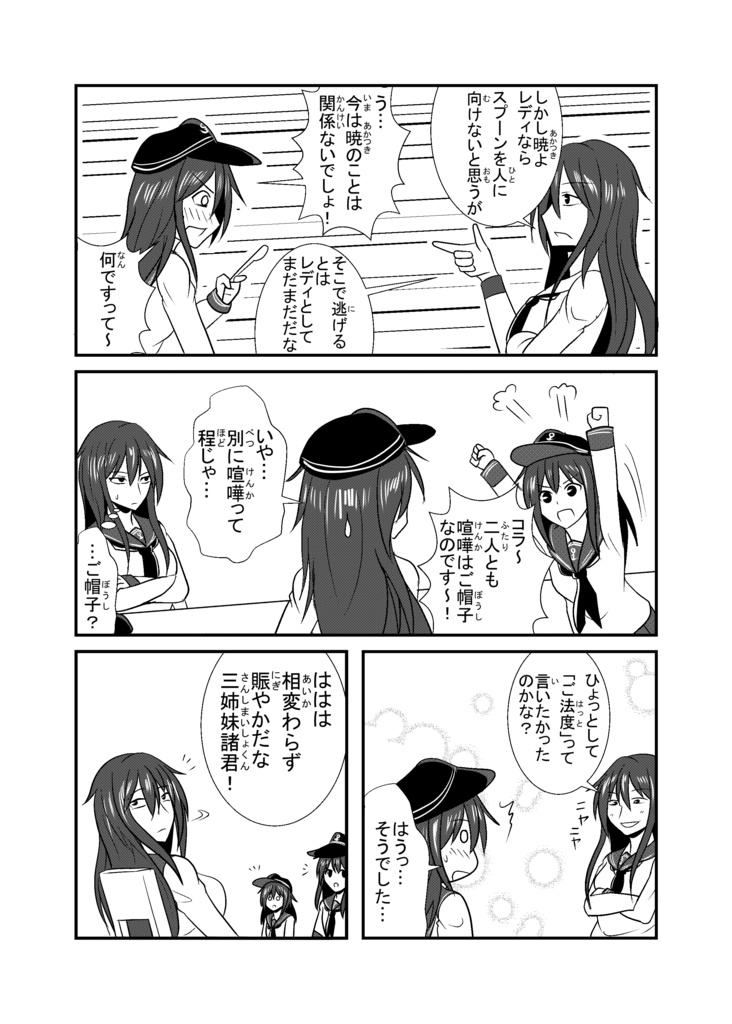 Doujinshi - Kantai Collection / Akatsuki (Kan Colle) (暁三姉妹のいる鎮守府!) / moritaku