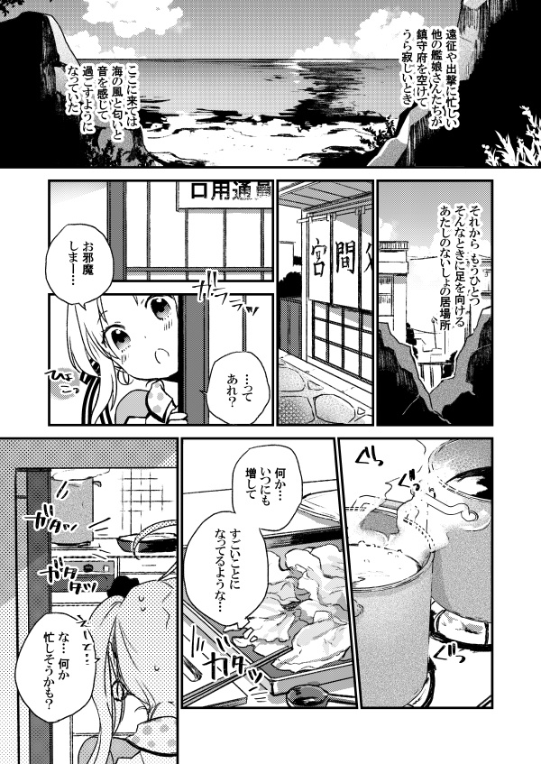 Doujinshi - Kantai Collection / Mamiya & Akitsushima & Irako (ないしょのいばしょ) / kk-booth