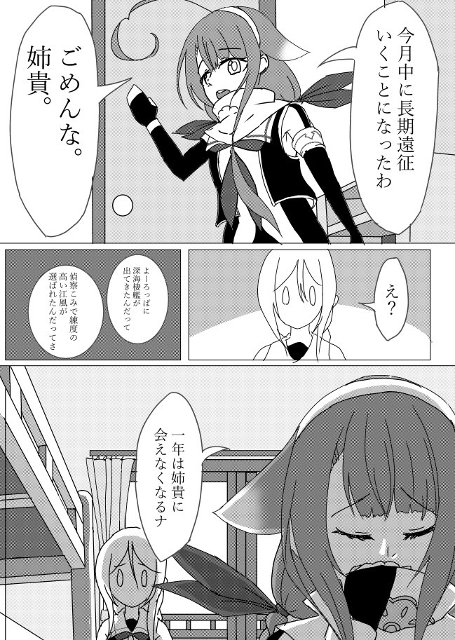Doujinshi - Kantai Collection / Kawakaze & Umikaze (君への思い) / 2surface