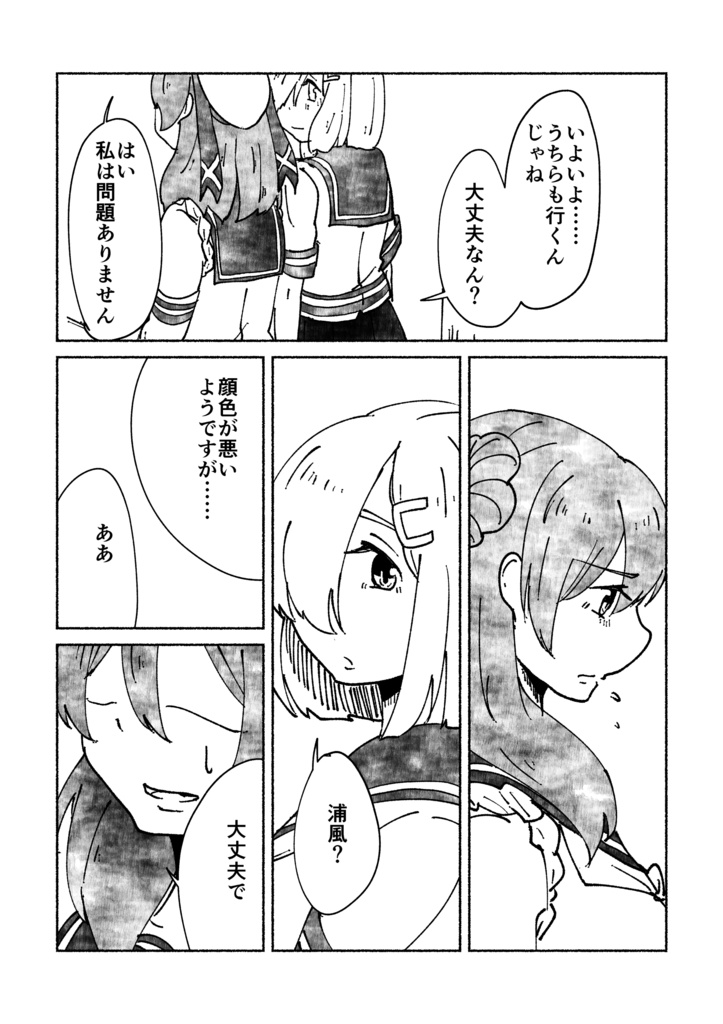 Doujinshi - Kantai Collection / Hamakaze & Urakaze (青い花、君は美し) / mayday