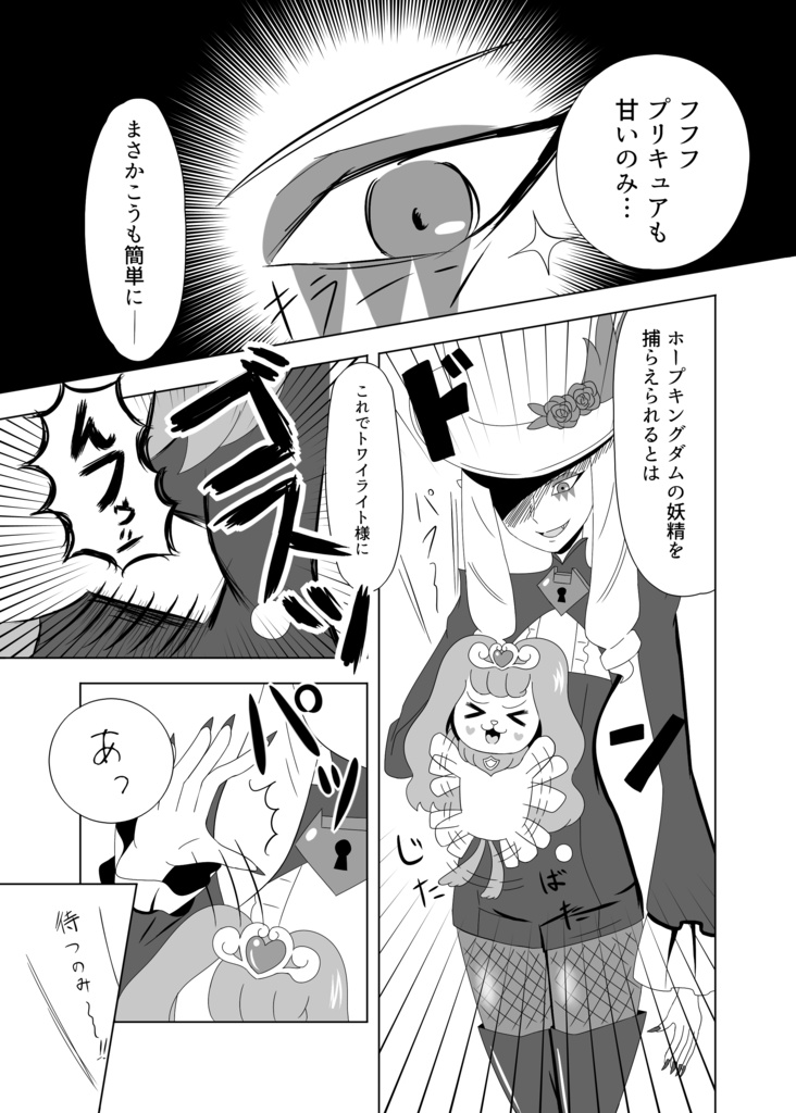 Doujinshi - Yes! PreCure 5 / Dark Dream (いぬのきもち) / curekawasemi