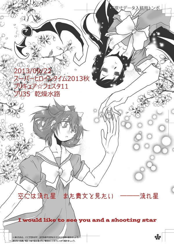 Doujinshi - Dokidoki! Precure / Mana & Rikka (I would like to see you and a shooting star) / 乾燥水路BOOTH