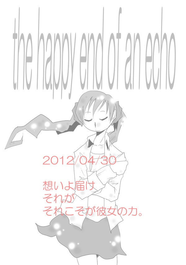 Doujinshi - PreCure Series / Cure Echo (the happy end of an echo) / 乾燥水路BOOTH
