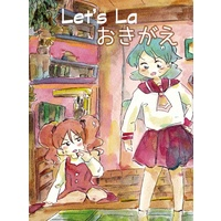 Doujinshi - Kirakira☆Precure A La Mode / Usami Ichika (Cure Whip) (【リオいち】Let's La おきがえ) / PLP works 紙の良さ