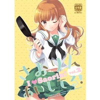 Doujinshi - Illustration book - GIRLS-und-PANZER / Takebe Saori (さおりんあいしてる!vol.2) / HIYOCO