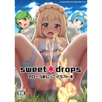 [Adult] Doujinshi - Illustration book - Pokémon / Lillie & Lana (Suiren) & Mallow (Mao) (sweet*drops アローラおしっこイラスト本) / Besshun-tei