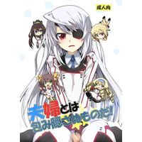 [Adult] Doujinshi - Infinite Stratos / Laura Bodewig (夫婦とは包み隠さぬものだ!) / BOKUHAKO