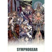 Doujinshi - Illustration book - Symphogear (SYMPHOGEAR) / honolog