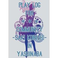 Doujinshi - Novel - Persona4 / Konishi Saki (PLAY LOG FOR *** COMMUNITY -SAKI KONISHI- IN YASOINABA) / こんぽた。