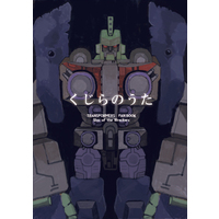 Doujinshi - Transformers (くじらのうた) / 押入れ