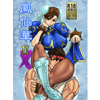 [Adult] Doujinshi - Street Fighter / Chun-Li & Ryu (鳳仙花ⅡX) / 如月后