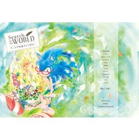 Doujinshi - Novel - Anthology - Sonic the Hedgehog (Search fot the WORLD) / CofG