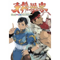 Doujinshi - Anthology - Street Fighter / Chun-Li & Ryu (夫婦拳客) / 如月后