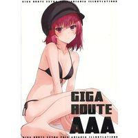 Doujinshi - Illustration book - GIGA ROUTE AAA / GIGA ROUTE EXTRA