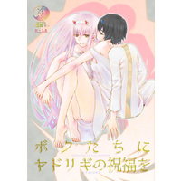 [Adult] Doujinshi - Darling in the FranXX / Hiro  x Zero Two (ボクたちにヤドリギの祝福を) / Usagiza-dou