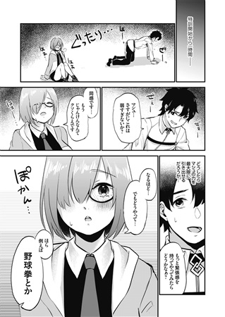 [Adult] Doujinshi - Fate/Grand Order / Mash Kyrielight (マシュの右手は最弱です!?) / がんものおやつ