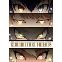 Doujinshi - Illustration book - Kemono Friends / Shoebill & Gray Wolf (KIWAMETUKI FRIENDS) / ラインメロン