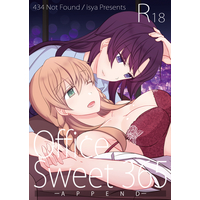 [Adult] Doujinshi - Office Sweet 365 -APPEND- / 434 Not Found