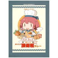 Doujinshi - Illustration book - Kantai Collection / Etorofu (Kan Colle) (択捉ちゃんのおいしい護衛艦カレー) / はのみ堂