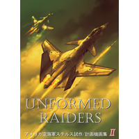 Doujinshi - Illustration book - Military (UNFORMED RAIDERS) / 銀翼航空工廠