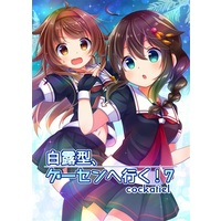 Doujinshi - Kantai Collection / Shiratsuyu & Shigure & Yudachi & Kawakaze (白露型、ゲーセンへ行く!7) / cockatiel