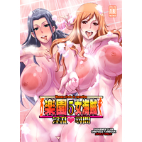 [Adult] Doujinshi - ONE PIECE / Nami & Robin (楽園女海賊5淫乱尋問) / DIOGENES CLUB