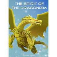 Doujinshi - Illustration book - THE SPIRIT OF THE DRAGONIZM / Dragonizm