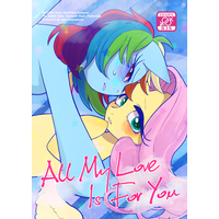 [Adult] Doujinshi - My Little Pony / Rainbow Dash & Fluttershy (All My Love Is For You) / アンドロメダ