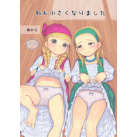 [Adult] Doujinshi - Dragon Quest / Veronica & Senya (私も小さくなりました) / Kuromahou Kenkyuujo
