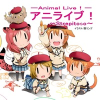 Doujinshi - Illustration book - Love Live / All Characters (アニライブ!~Strepitoso~) / 鮭牧場
