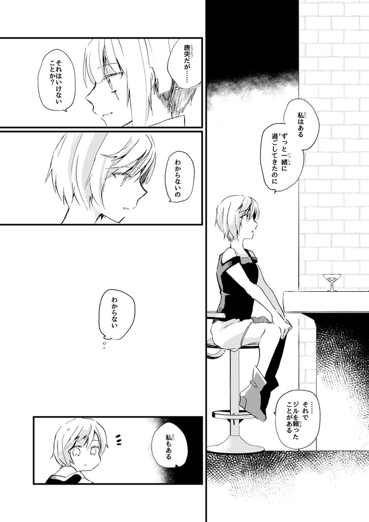 "Doujinshi (""Stay with me"" Say it!) / ぼっちのこころ"